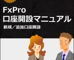 FxPro口座開設マニュアルトップ