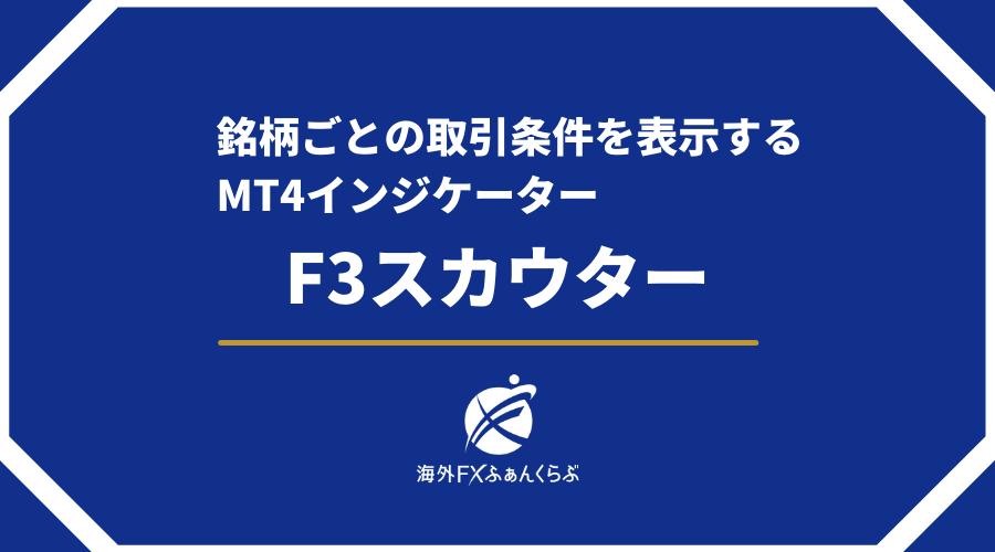 銘柄ごとの取引条件を表示するMT4インジケーターF3スカウンター