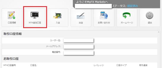 myfxmarkets追加口座アイコン位置