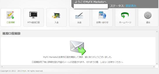 MyfxMarkets追加口座作成完了画面