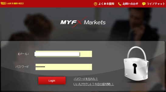 myfxmarketsログイン画面