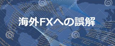海外FXへの誤解