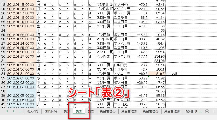 玉操作_シート表2