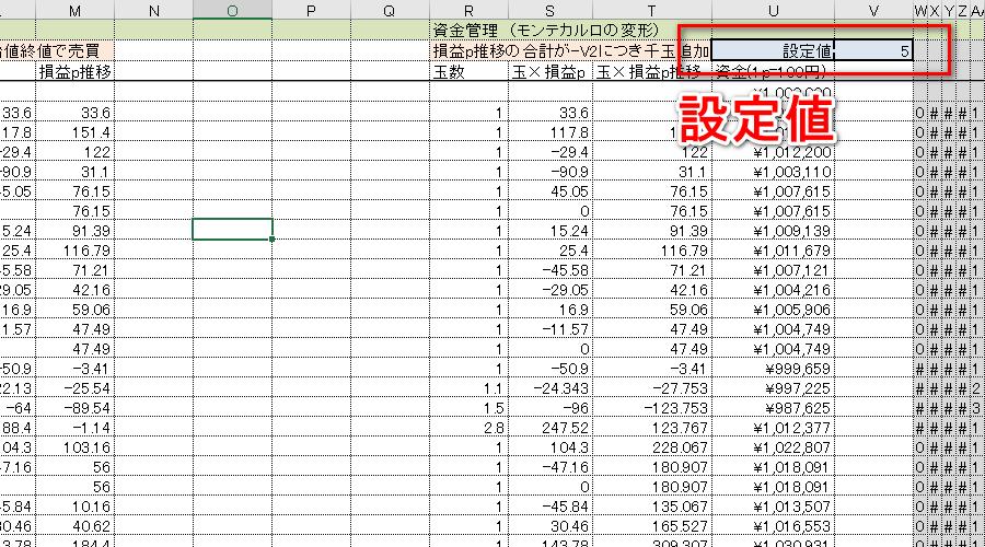 玉操作エクセル設定値