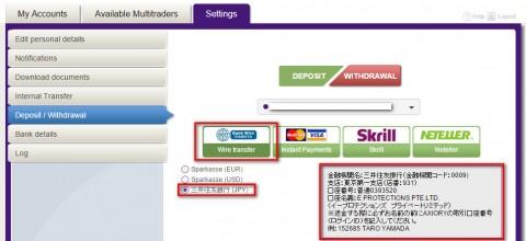 AXIORY銀行電信送金画面