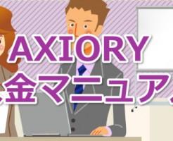 axiory入金マニュアル