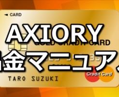 axiory出金マニュアル