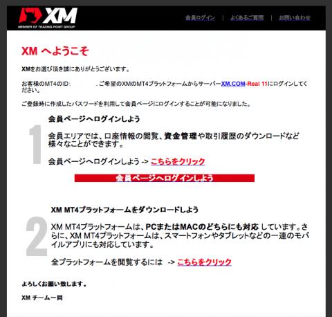XM.COM口座開設メール