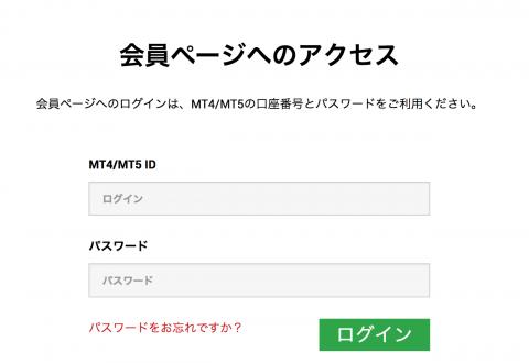 xm.comログイン