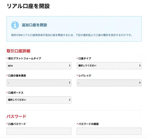 xm.com追加口座開設