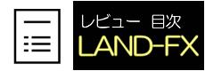 Land-Fxレビュー目次