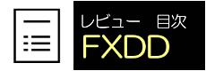 FXDDレビュー目次