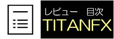 TitanFXレビュー目次