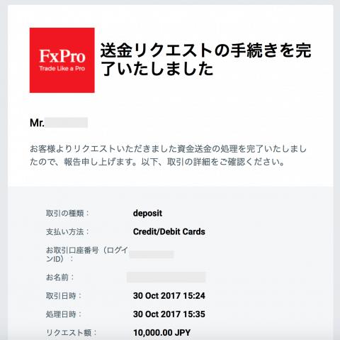 入金完了メール