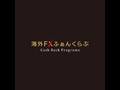 海外FXふぁんくらぶキャッシュバックリベートプログラム