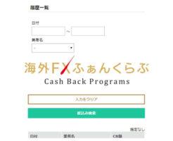 海外FXふぁんくらぶ_出金方法_画像