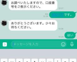 line@トーク問い合わせ画面