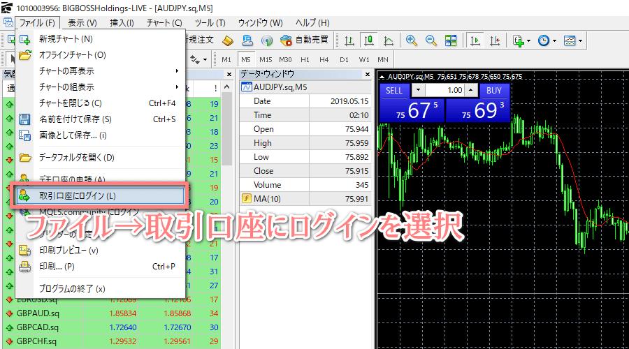 ファイル→取引口座へログイン