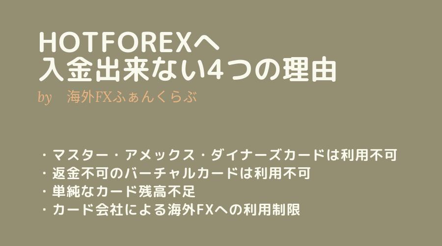 Hotforexへ 入金出来ない理由