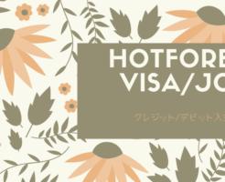 ホットフォレックス_クレジットデビットカード入金方法