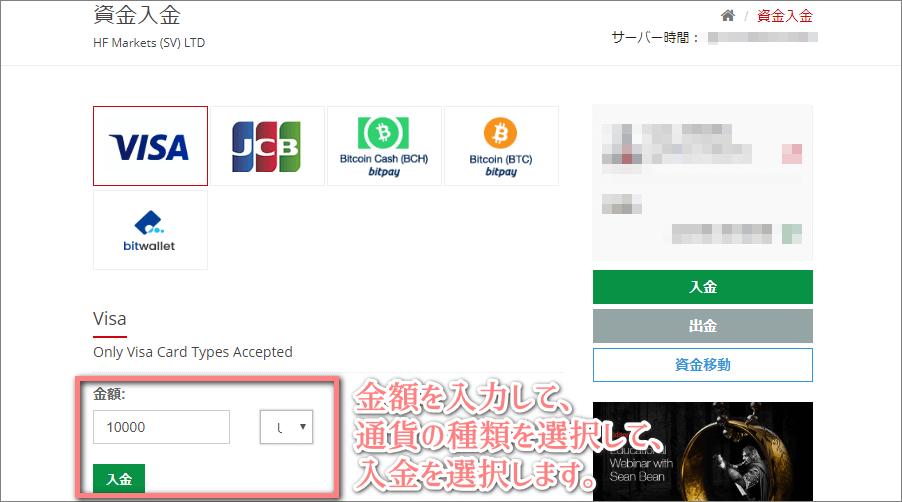 ホットフォレックス入金手順3