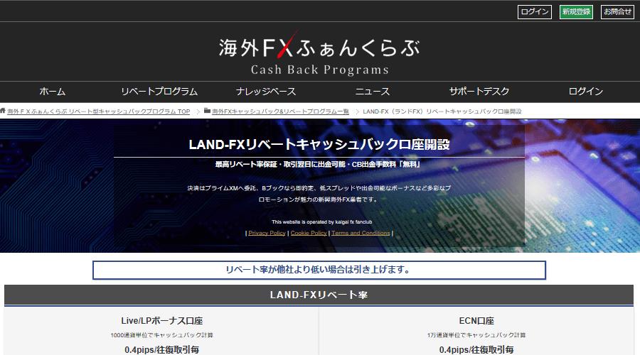 LAND-FX_IBキャッシュバック_リベートプログラム