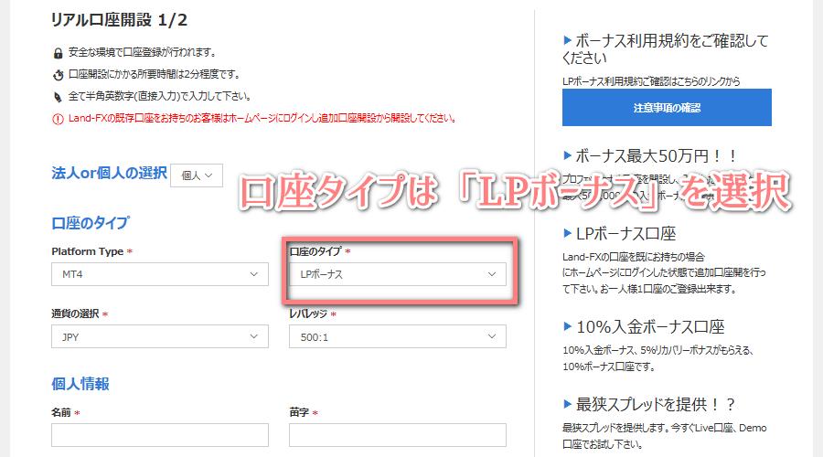 LAND-FX口座開設解説