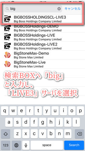 Bigbossスマホログイン3