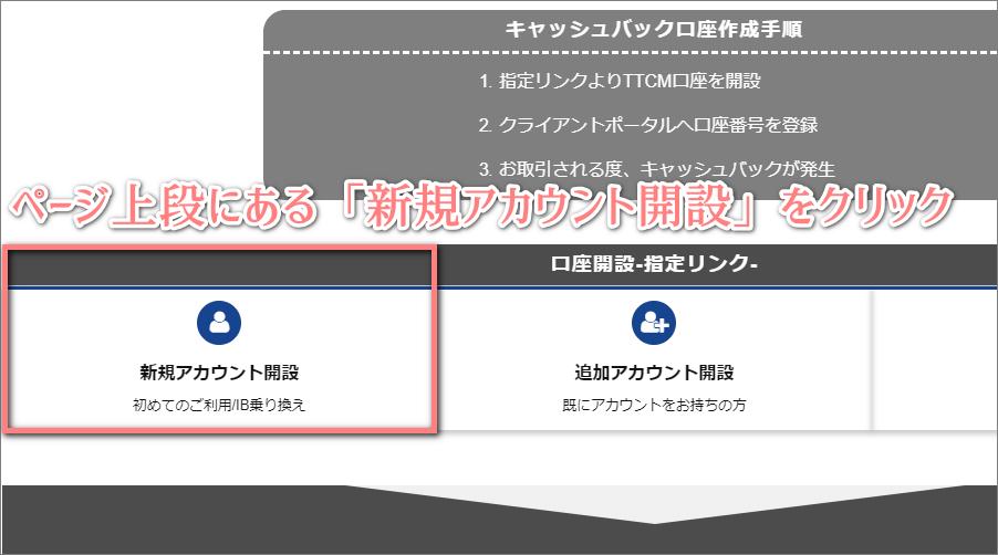 TTCM新規アカウント開設ボタン画像