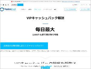 TTCM_VIPキャッシュバック