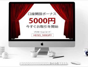 TTCM5000円口座開設ボーナス
