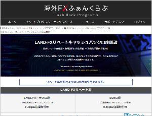 LAND-FXリベートプログラム