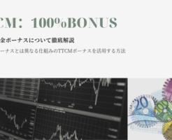 TTCMの100%入金ボーナス活用方法