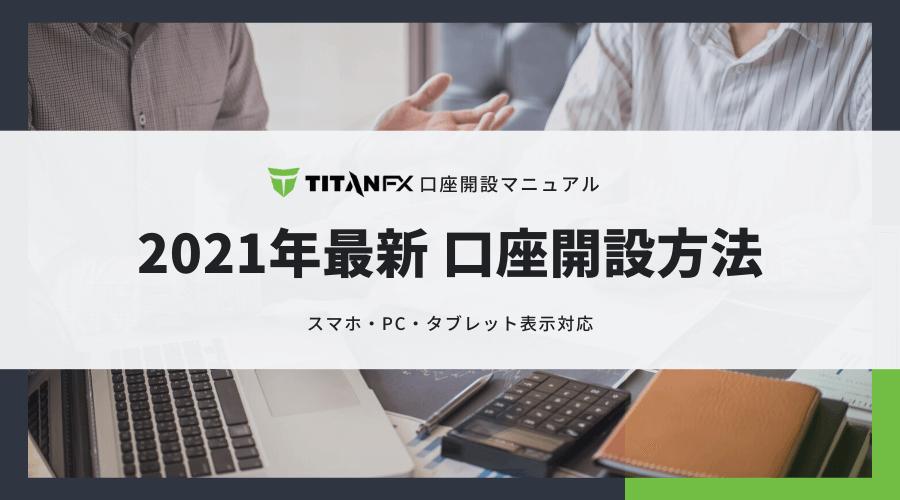 itanFX口座開設_アイキャッチ