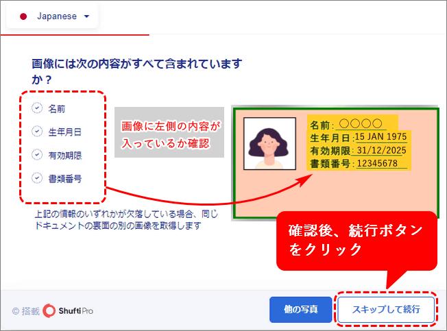 TitanFX口座開設手順_画像内容の確認_パソコン画面