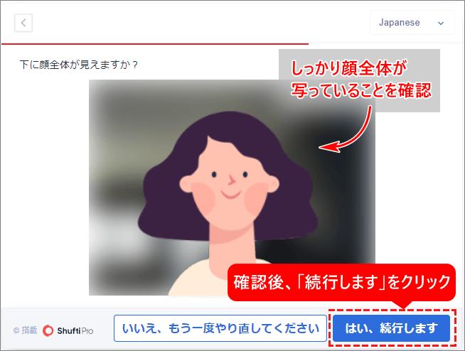 TitanFX口座開設手順_顔認証の写真確認_パソコン画面