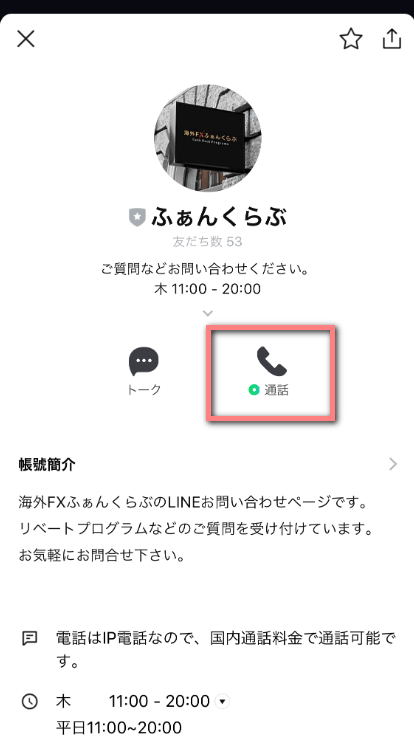 LINE通話画面
