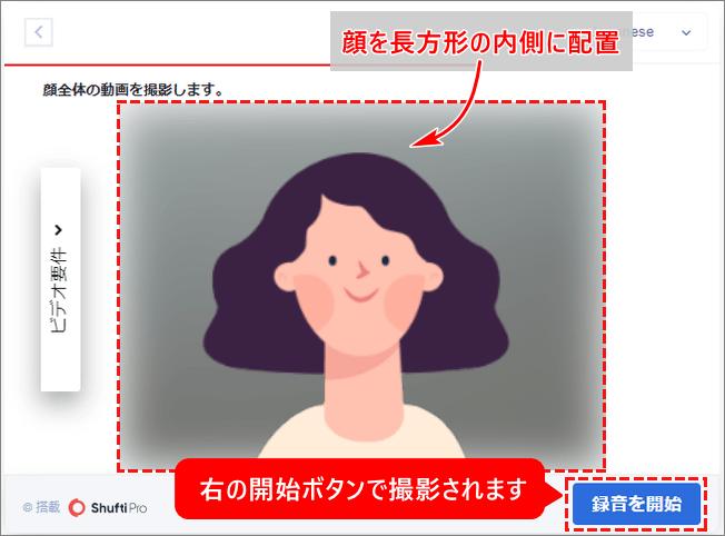 TitanFX口座開設手順_顔認証撮影_パソコン画面