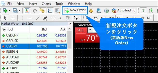 TitanFX_新規注文