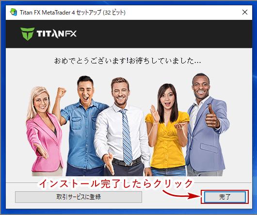 TitanFX_MT4_ダウンロード完了