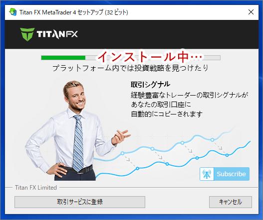 TitanFX_MT4_ダウンロード