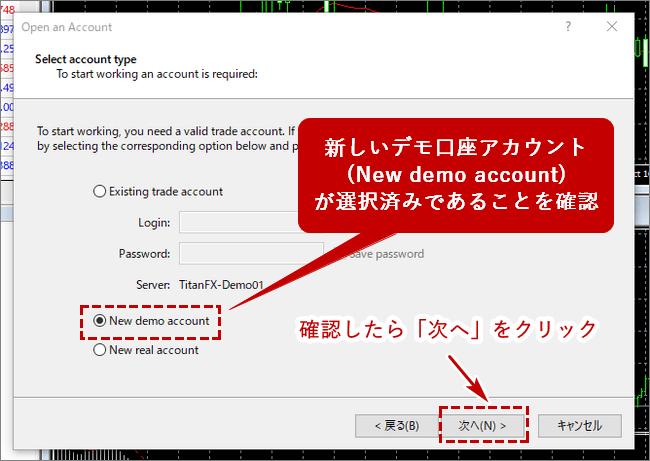 TitanFXデモ口座チェック