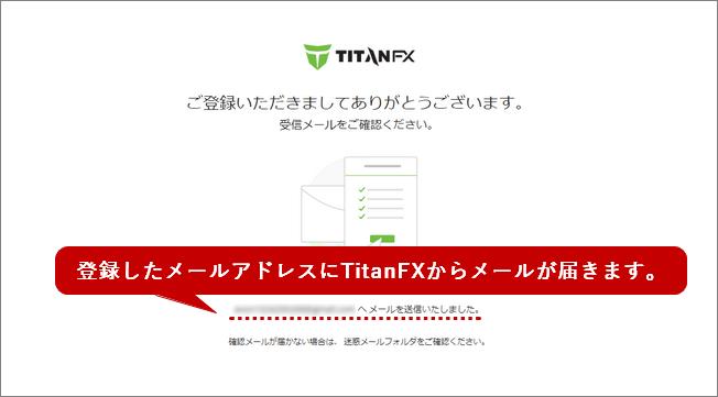 TitanFXデモ口座メール届く