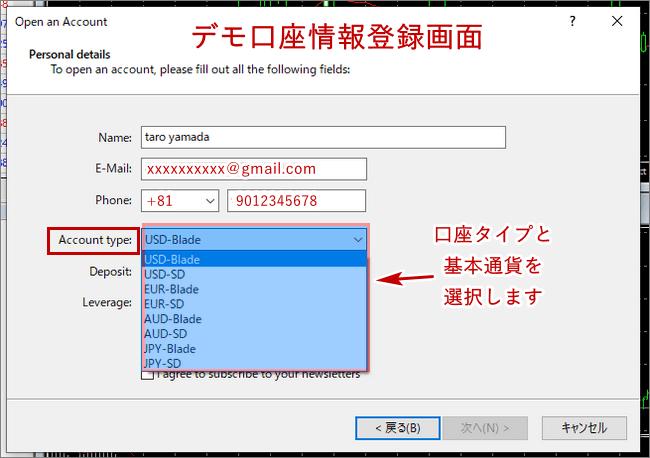 TitanFXデモ口座タイプ