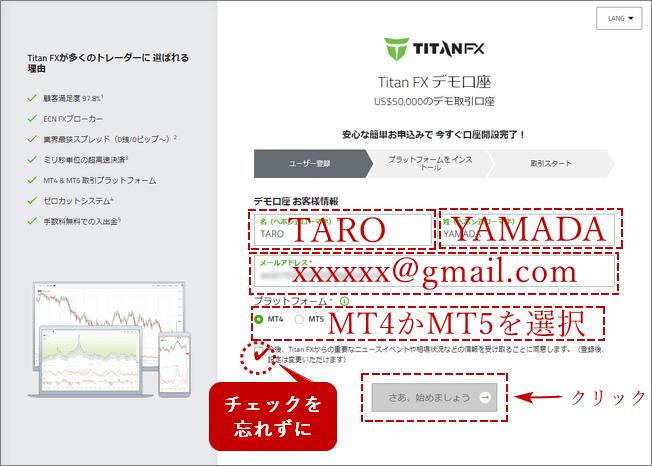 TitanFXデモ口座_ユーザー登録