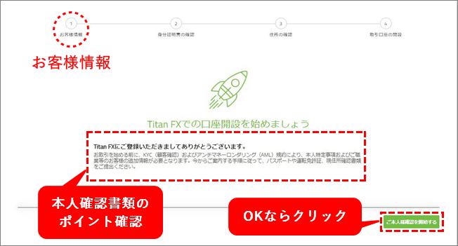 TitanFX入金_開設の始め__パソコン画面