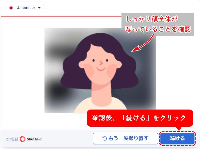 TitanFX入金_顔認証の写真確認_パソコン画面