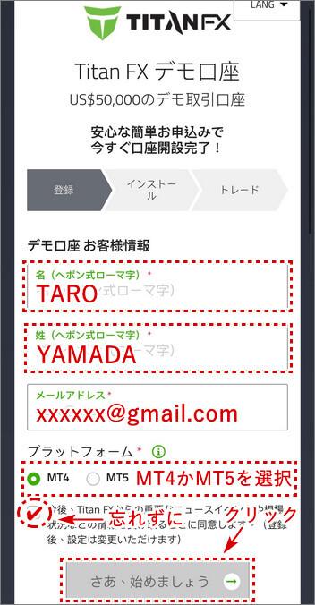 TitanFXデモ口座ユーザー登録
