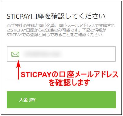 TitanFX入金_STICPAY入金方法手順_mb5
