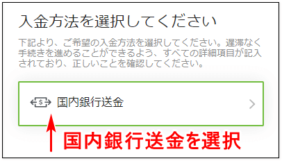 TitanFX入金_国内銀行送金入金方法手順_mb3